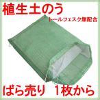 植生土のう(トールフェスク無配合) ばら売り 1枚から!【※注意:北海道・沖縄・離島への発送はできません。】