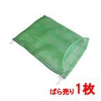 植生用土のう(種無) ばら売り 1枚から!【※注意:北海道・沖縄・離島への発送はできません。】