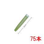 肥料グリーンパイル ミニ 75本入