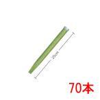 肥料グリーンパイル スモール 70本入