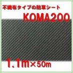 防草シート KOMA200 1.1m×50m不織布タイプ