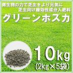 肥料 細粒 グリーンホスカ 10kg【微生物の力で芝生をより元気に!】【※注意:発送不能地域有】