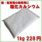 融雪剤 塩化カルシウム (便利な1kg小袋)