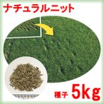 種子ペレニアルライグラス ナチュラルニット5kg 80〜165平米分
