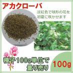 種子 アカクローバー 100g