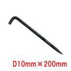 異形アンカーピン 異形筋D10mmx200mm 200本入【※注意:発送不能地域有】