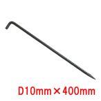 異形アンカーピン 異形筋D10mmx400mm 100本入【※注意:発送不能地域有】
