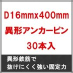 異形アンカーピン 異形筋D16mmx400mm 30本入【※注意:発送不能地域有】