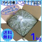 ショッピングうさぎ チモシーシングルプレス 1kg×1箱