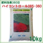 肥料 ハイコントロール085-360 10kg