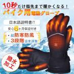電熱グローブ バイク 手袋 電熱 ヒーター手袋 充電式 3段階温度調整 ヒーターグローブ 寒さ対策 冷蔵庫内作業 登山 スキー ハイキング アウトドア用