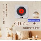 CDプレーヤー 高音質 置き型 壁掛け 1台多役 FM ラジオ Bluetooth対応 USB接続 音楽再生 語学学習 リモコン付き 専用収納袋付き 日本語説明書