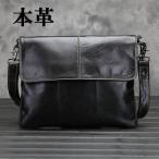 ショルダーバッグ メンズ 本革 復古 ビジネスバッグ メッセンジャーバッグ 鞄 便利 シンプル カジュアル 人気 男性用 通勤 日常 機能性 高級感 送料無料