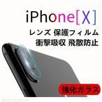 iphone8 レンズ iPhoneX  超薄板 ガラスフィルム 0.15mm ガラスフィルム カメラレンズ スマホ 軽薄 高透明 耐衝撃 耐摩擦 耐割れ