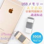 スマホ用 USB iPhone  USBメモリー 30GB Lightning micro  USB対応 FlashDrive 大容量 タブレット Android PC 変換 Windows Mac