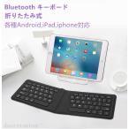 ショッピングbluetooth Bluetooth 折りたたみ式 キーボード  iphonex ipad pro スマートフォン タブレット専用 折りたたみ Bluetooth キーボード  ブラック ホワイト