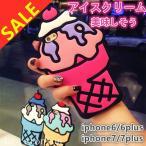 ショッピングアイスクリーム iPhone6s iPhone6 Plus iPhone5s  耐衝撃  アイスクリーム 美味しそう おもしろ シリコンケース