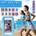 Yahoo!doorstontonスポーツ アームバンド iphone7 iphoneXS phone7puls iphoneXR iphoneXSMAX iphone8 iphone8plus スポーツ スマホ用アームホルダー  ジョギング ランニング