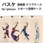 スポーツ iPhone6 iPhone6plus iPhone7 iPhone7plus  透明 耐衝撃 クリアケース バスケ マイケル ジョーダン 透明ケース