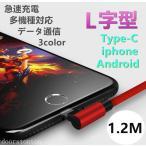 iPhone ケーブル 充電ケーブル 充電器 断線防止 USBケーブル 充電コード iPad iPhone6s se 7 plus 急速充電 対応 長さ1m  交換保証