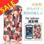 iphone6plus iphone6 海外輸入品 iface mall (i-style) 迷彩柄 カモフラ 柄 ミリタリー 多機種対応 おもしろ 耐衝撃 放熱 滑り止め