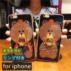 ショッピングストライプ iPhone6s  iPhone6plus  iPhone7 iPhone7plus iphone8 iphone8plus クマ ストライプ付き リング付き 耐衝撃 スタンド機能 落下防止 おしゃれ