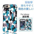 ショッピングミリタリー iphone7 iphone7plus iphone8 iphone8plus 海外輸入品 iface mall (i-style)  迷彩柄 カモフラ 柄 ミリタリー 多機種対応 おもしろ 耐衝撃 放熱 滑り止め