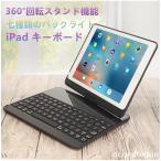 2019 iPad pro 12.9 iPad (第三世代)12.9インチ バックライト付き  iPad pro キーボード 無線 360度回転式 7カラーLED バックライト