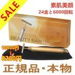 エムシービケン ビューティーバー 24金と6000回転の美振動で素肌美顔BEAUTYBAR 完全防水仕様 電動フェイスローラー 美顔マッサージ 24K 日本製 正規品(本物)
