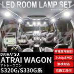 アトレーワゴン LEDルームランプ S320G/330G系 4点 3chipSMD