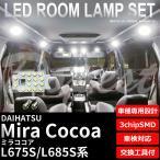 ミラココア LEDルームランプ L675S/685S系 3点 3chipSMD