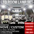 ムーヴ/カスタム LEDルームランプ L150S/160S/175S/185S LA100S/110S系 8点 3chipSMD