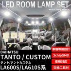 タント/カスタム LEDルームランプセット LA600S/610S系 3chipSMD