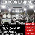 タント/カスタム LA650S/660S系 LEDルームランプセット 車内灯