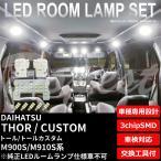 トール/カスタム LEDルームランプセット M900S/910S系 車内灯