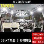 LED ルームランプ トヨタ車専用設計 SMD42連3チップ