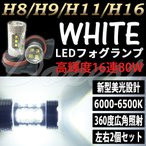 LEDフォグランプ H16 デイズルークス B21A系 H26.2〜 80W ホワイト/白色