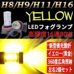 LEDフォグランプ イエロー H16 ランドクルーザー プラド GDJ/GRJ/TRJ150系 H25.9〜 80W 黄金色