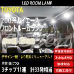 ハイエース 200系 LEDルームランプ フロントマップ 専用設計 SMD9連3チップ