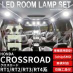 クロスロード LEDルームランプセット RT1-4系 3chipSMD