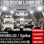 モビリオ/モビリオスパイク LEDルームランプ GB1/2 GK1/2系 6点 3chipSMD
