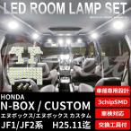 N-BOX/カスタム LEDルームランプセット JF1/2系 前期 3chipSMD