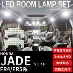 ジェイド LEDルームランプセット FR4 FR5系 車内灯 室内灯