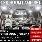 ステップワゴン/スパーダ LEDルームランプセット RP1/2/3/4/5系