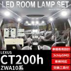 レクサス CT200h LEDルームランプ ZWA10系 6点 3chipSMD