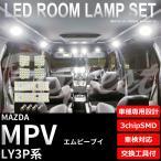MPV LEDルームランプセット LY3P系 3chipSMD