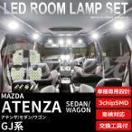 アテンザ セダン/ワゴン LEDルームランプセット GJ系 3chipSMD