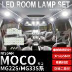 モコ LEDルームランプセット MG22S/33S系 3chipSMD