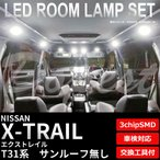 エクストレイル LEDルームランプセット T31系 サンルーフ無し 3chipSMD