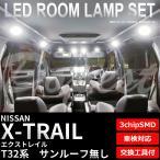 エクストレイル LEDルームランプセット T32 NT32系 ルーフ無